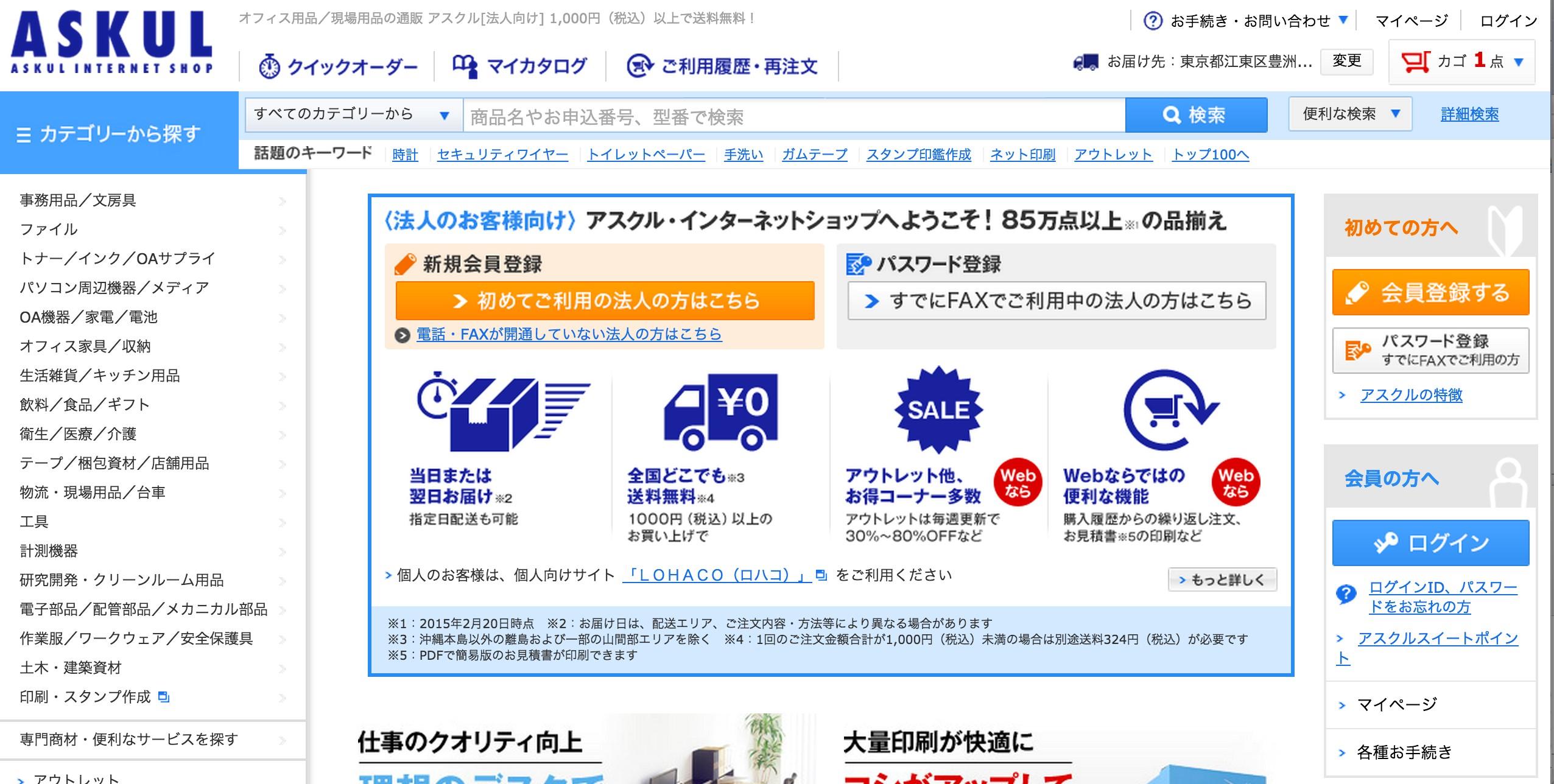 Askul webpage screen
